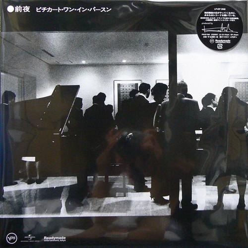 PIZZICATO ONE / 前夜 ピチカート・ワン・イン・パースン ('20) [NEW LP+7inch/JPN] 4500円