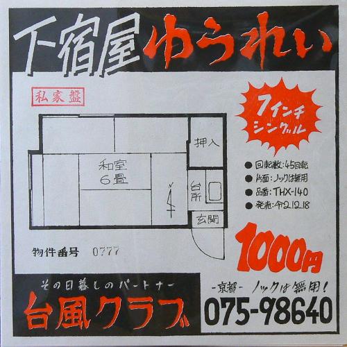 台風クラブ / 下宿屋ゆうれい ('20) [NEW 7inch/JPN] 1000円