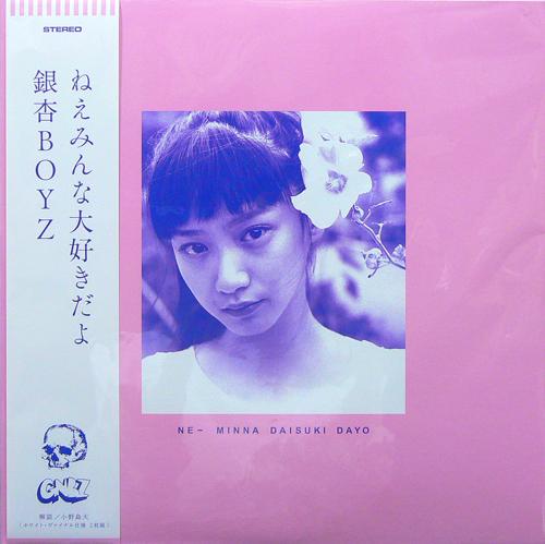 銀杏BOYZ / ねえみんな大好きだよ ('20) [NEW 2LPs/JPN] 4400円