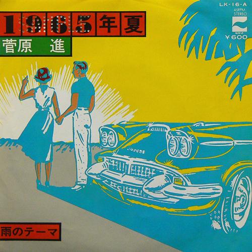 菅原進 / 1965年夏 ('76) [USED 7inch/JPN] 2200円