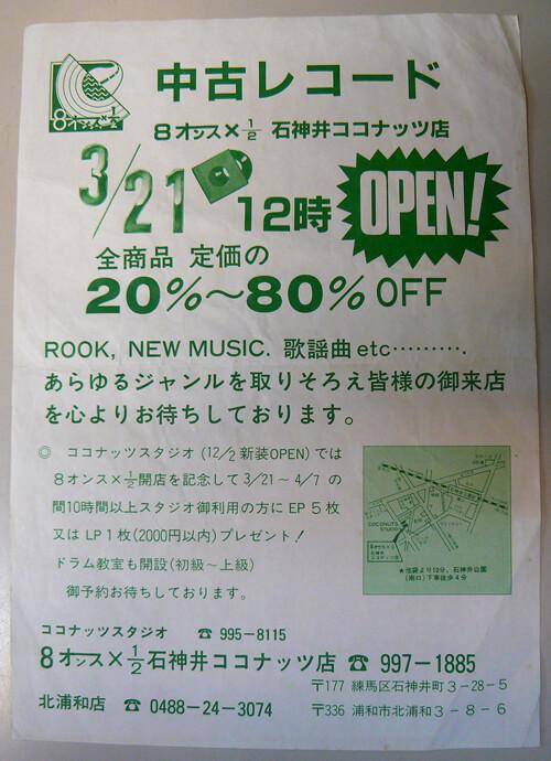 石神井公園店オープン時のチラシ