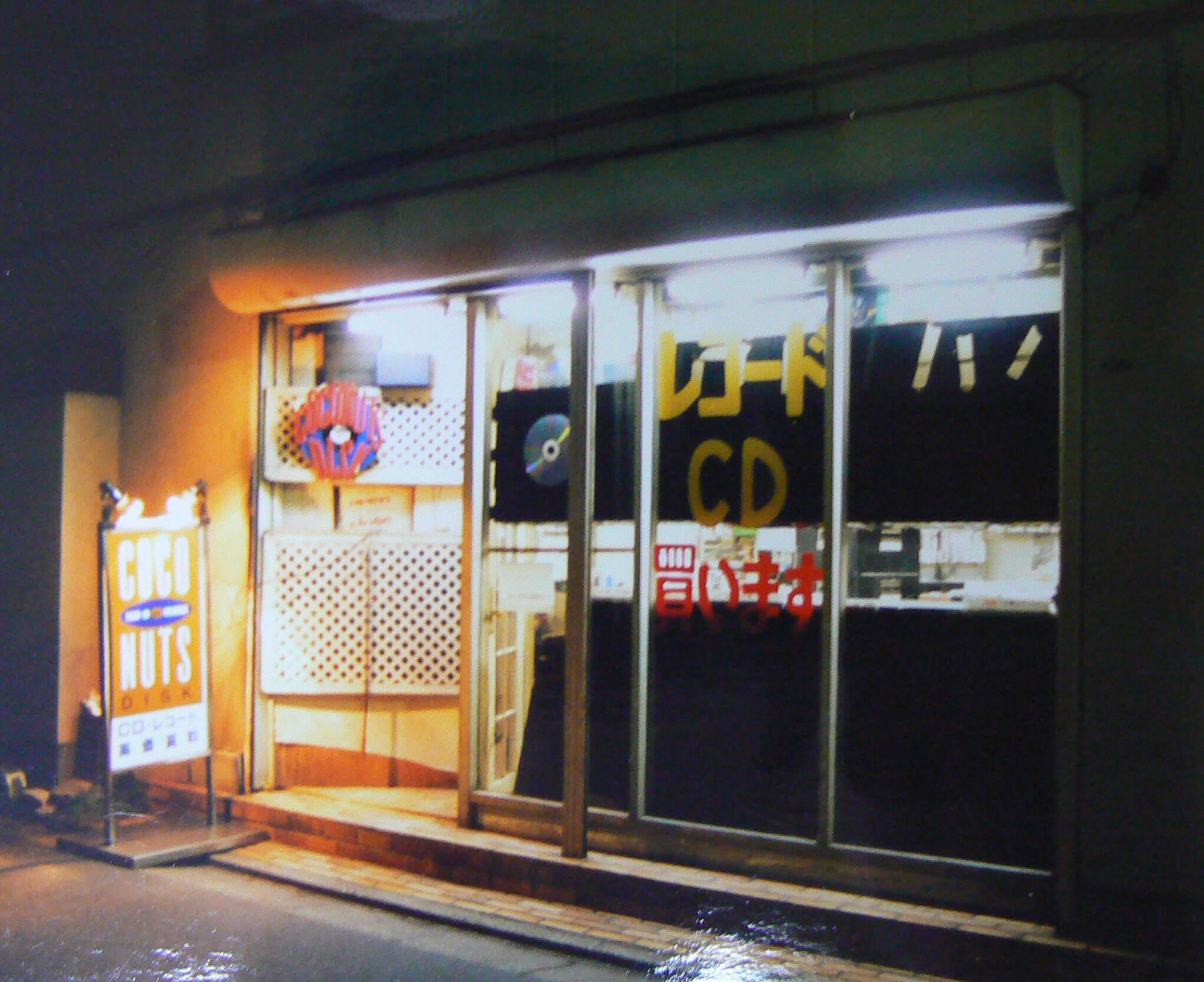 石神井公園店クローズ