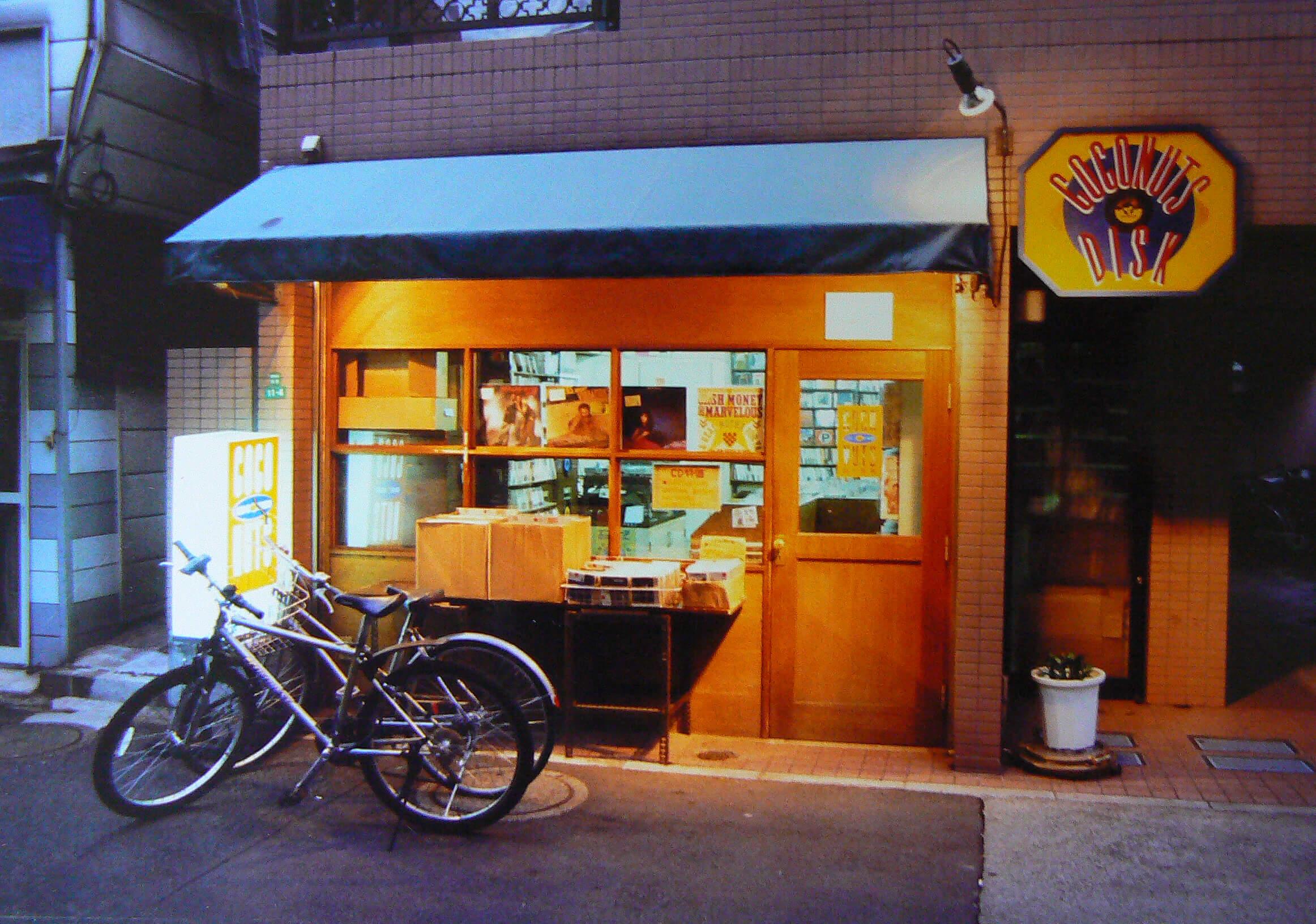 江古田店(旧)オープン