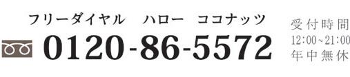 ココナッツディスクの電話受付は年中無休12:00-21:00
